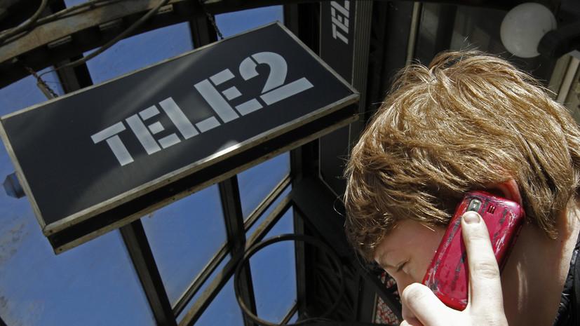 ФАС возбудила дело в отношении Tele2