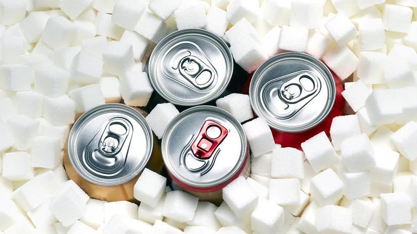 Сладкий налог: в Госдуме предложили ввести акциз на сахаросодержащие напитки