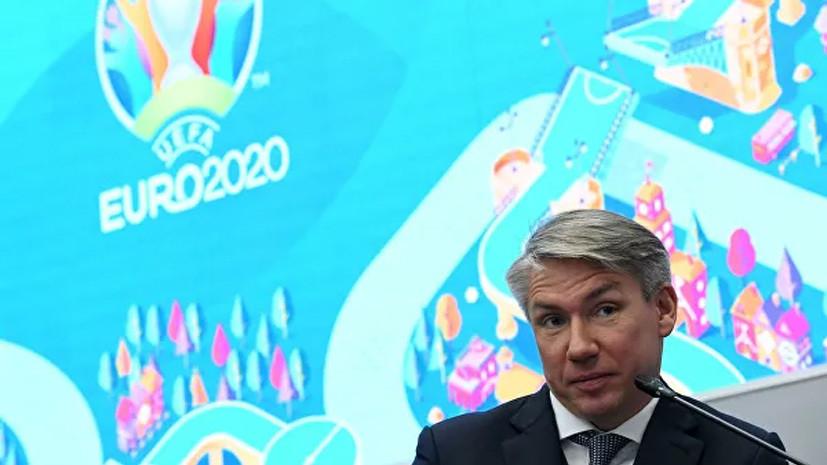 Сорокиннадеется на допуск иностранных фанатов на матчи Евро-2020 в Петербурге