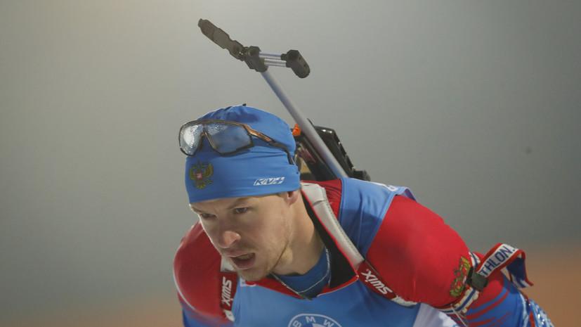 Елисеевбудет стартовать четвёртым в спринте наЧМ по биатлону