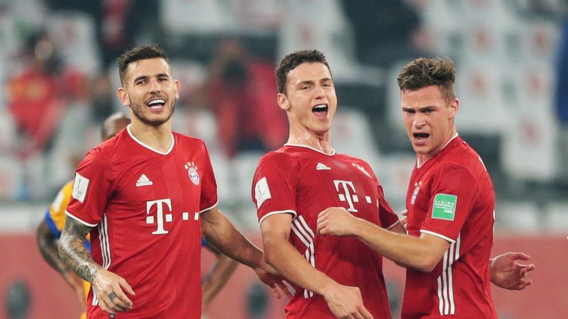 «Бавария» победила «Тигрес» и выиграла клубный чемпионат мира