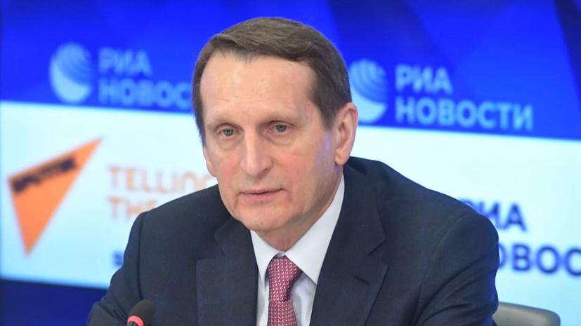 Нарышкин рассказал о борьбе спецслужб с терроризмом в России