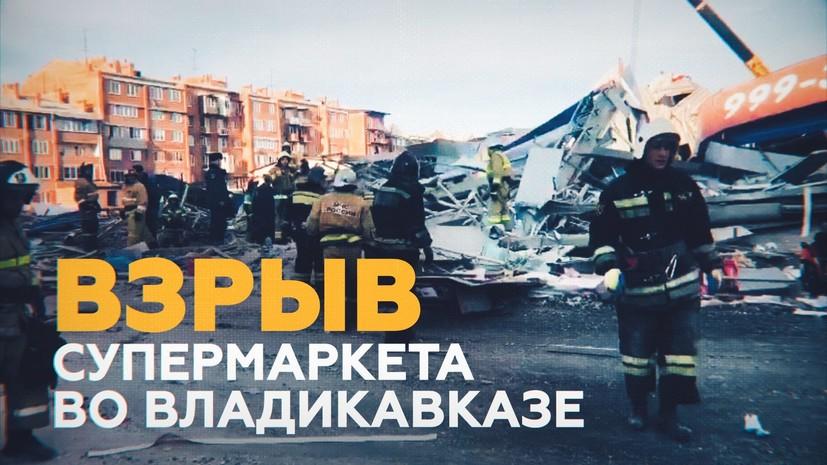 Разбор завалов во Владикавказе на месте взрыва супермаркета — видео