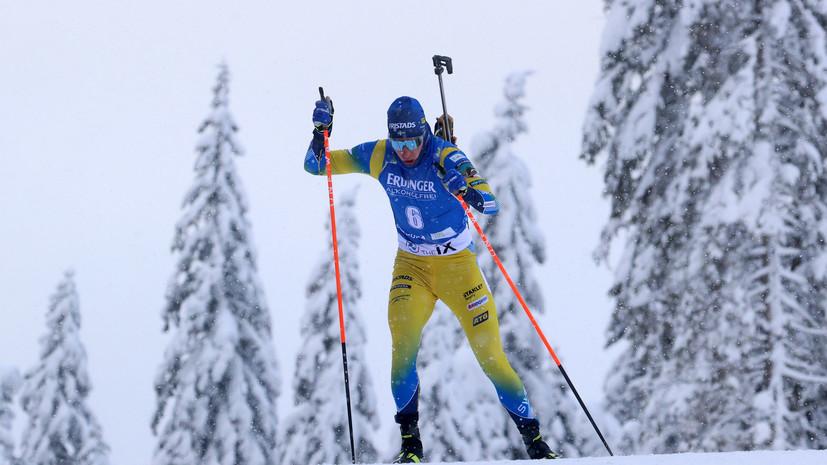 Швед Понсилуома стал чемпионом мира по биатлону в спринте, Латыпов в топ-10