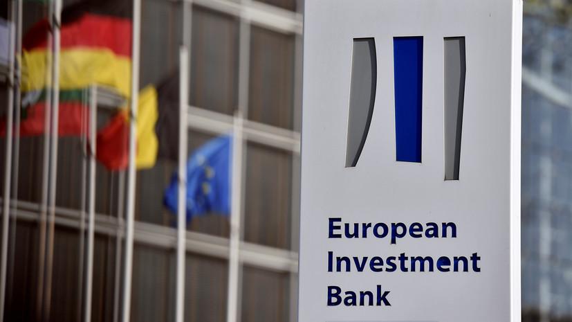 Европейский инвестиционный банк выделит Украине €50 млн на вакцины
