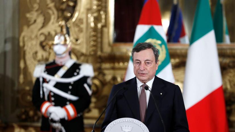 Драги дал согласие возглавить правительство Италии