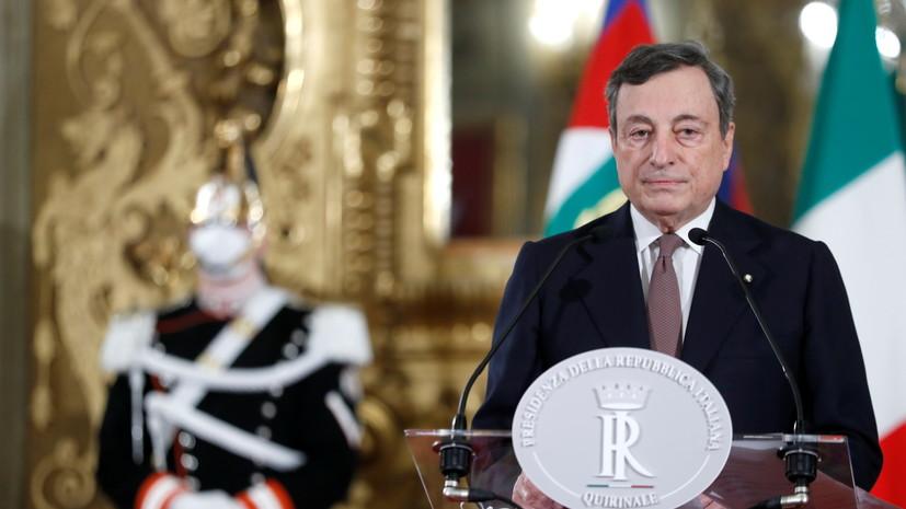 Драги объявил состав нового правительства Италии