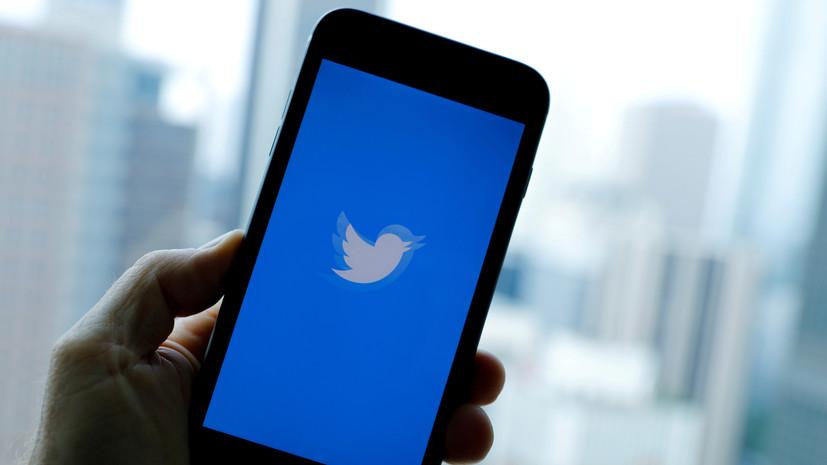 Twitter заблокировал аккаунт делегации России на переговорах в Вене