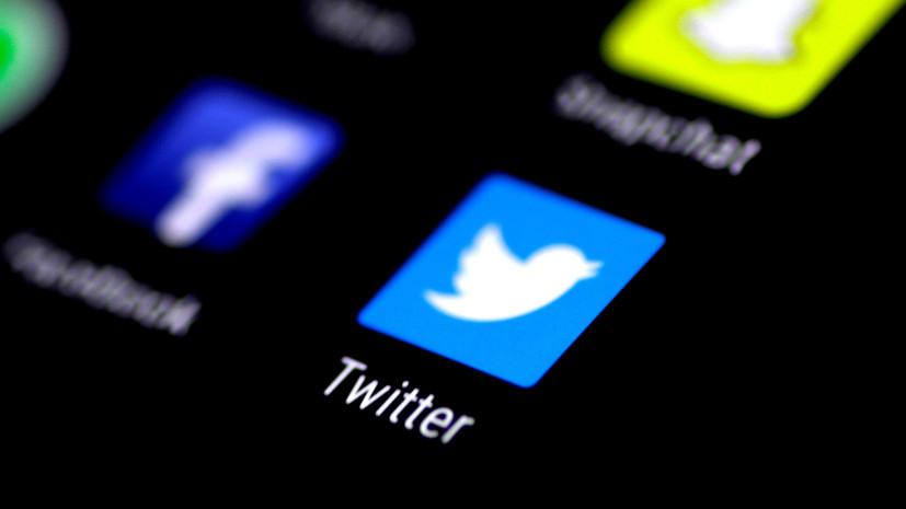 Москва направила запрос в Twitter из-за блокировки аккаунта делегации России