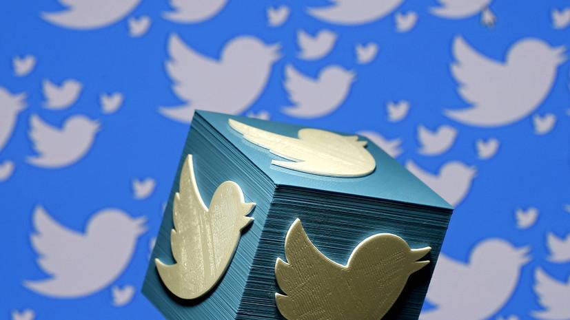 Делегация России обратится к генсеку ОБСЕ из-за блокировки в Twitter