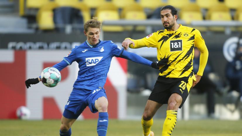 «Хоффенхайм» cыграл вничью с дортмундской «Боруссией» в матче Бундеслиги