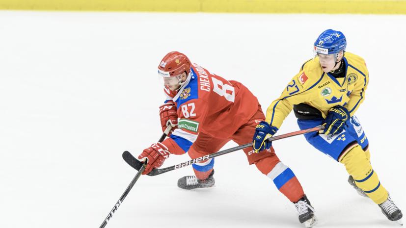 Сборная России по буллитам обыграла Швецию в матче Еврохоккейтура