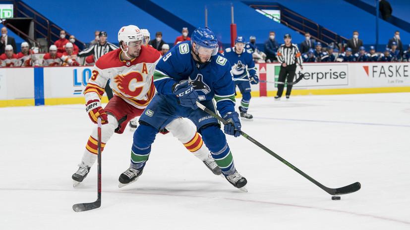 «Ванкувер» обыграл «Калгари» в домашнем матче НХЛ