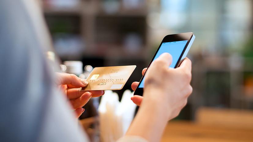Без лишних купюр: россияне стали в 16 раз чаще переводить деньги по номеру телефона