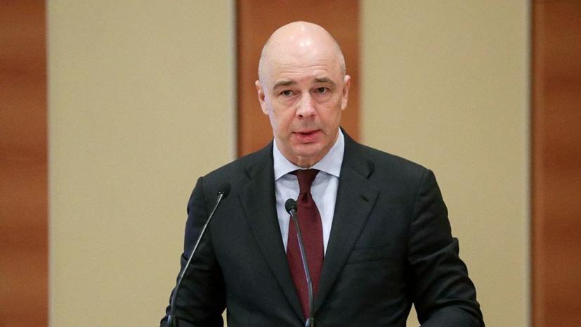 Глава Минфина России дал совет по инвестированию денег