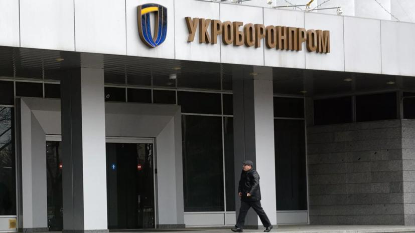 «Укроборонпром» заключил соглашения о сотрудничестве с компаниями из ОАЭ