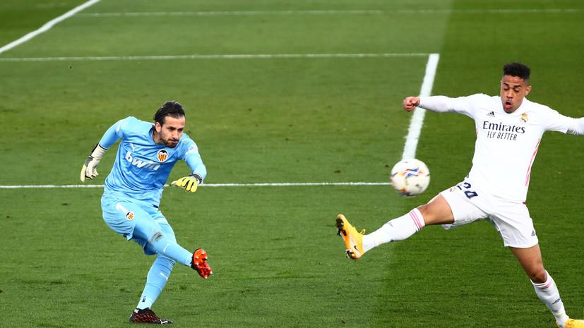 «Реал» победил «Валенсию» в матче Примеры