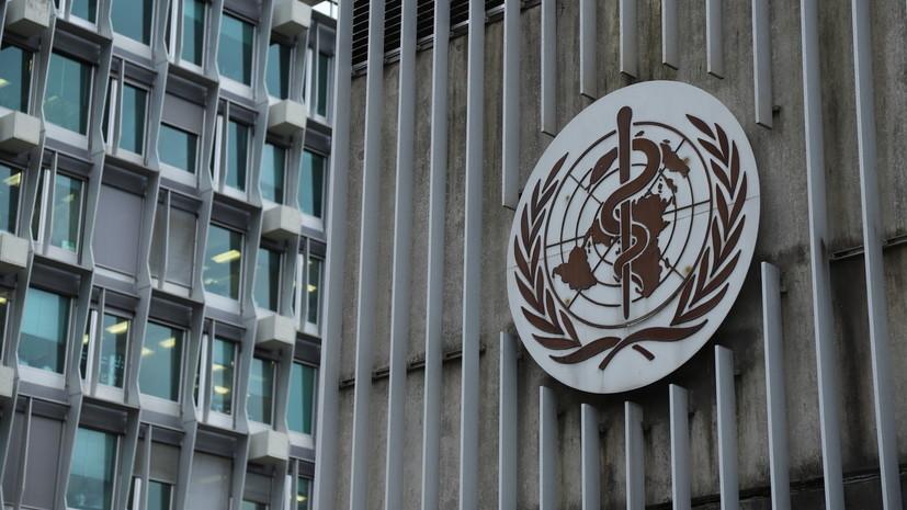 В ВОЗ назвали число случаев заболевания коронавирусом в мире