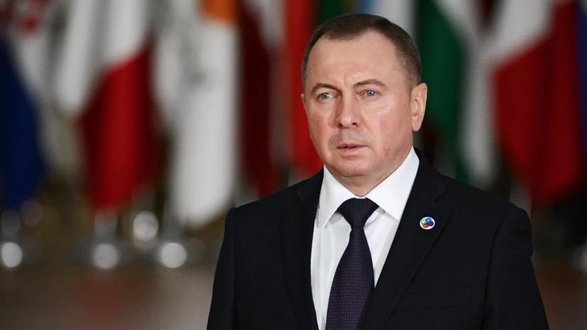 Макей дал прогноз по ситуации в отношениях Белоруссии и ЕС