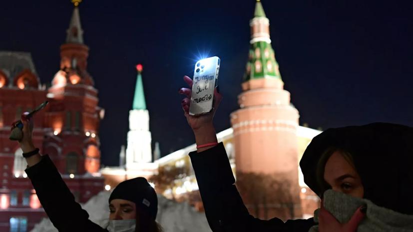 В Кремле прокомментировали акцию с фонариками 14 февраля