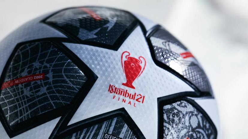Представлен мяч финала Лиги чемпионов 2021 года