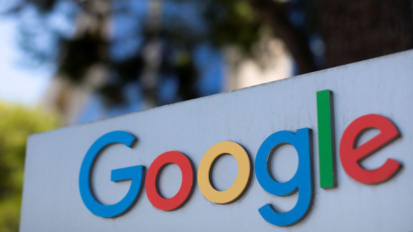 Во Франции оштрафовали компанию Google на €1,1 млн