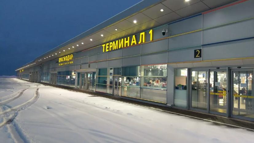 Аэропорт Краснодара ввёл ограничения из-за снегопада