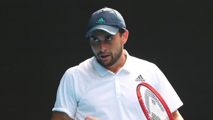 Селиваненко о выходе Карацева в полуфинал Australian Open: остаётся только восхищаться игрой Аслана