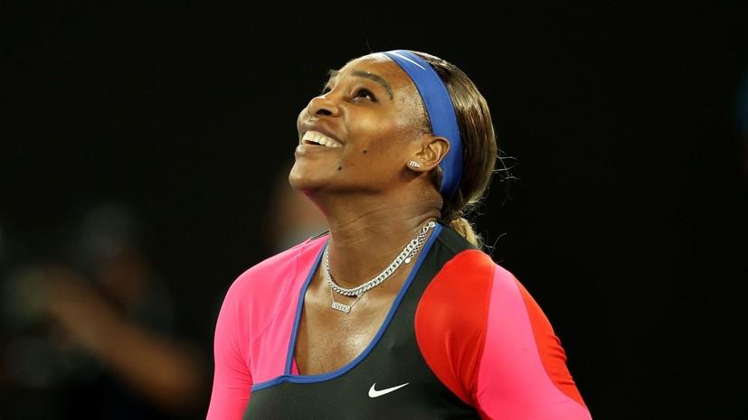 Серена Уильямс в 40-й раз сыграет в полуфинале турниров Большого шлема