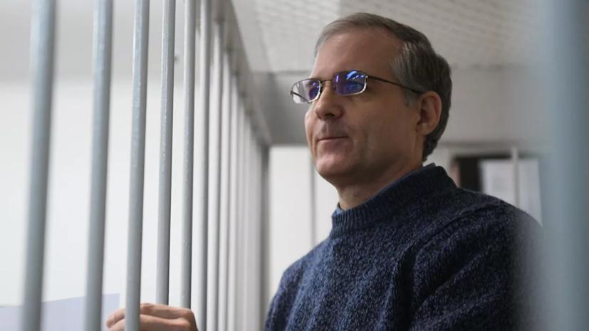 МИД: Россия и США не ведут переговоры об обмене Уилана