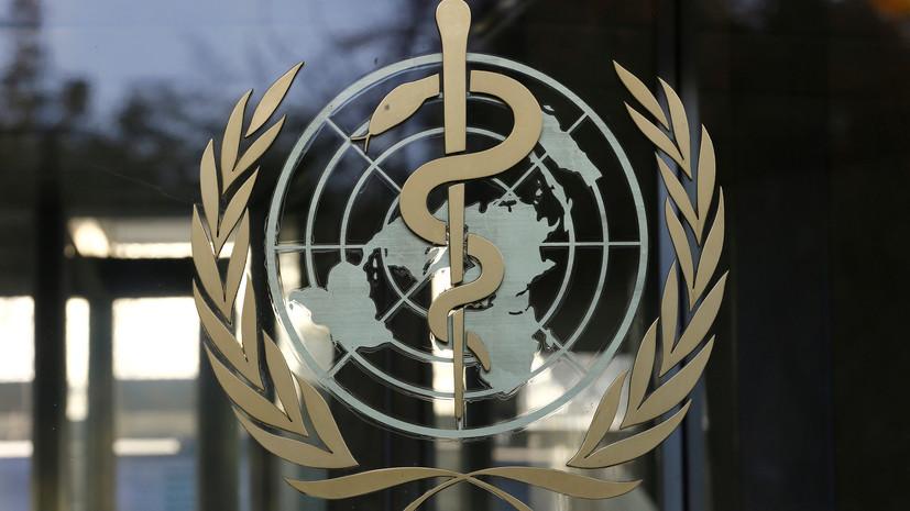 В ВОЗ назвали число выявленных случаев коронавируса за сутки