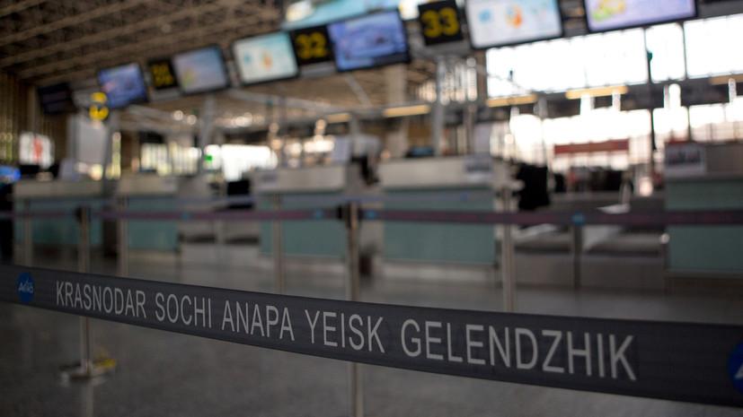 Аэропорт Краснодара закрыли до утра 17 февраля
