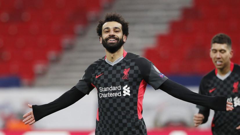 «Ливерпуль» одержал победу над «Лейпцигом» в матче ЛЧ