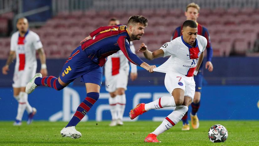 Мбаппе забивает второй гол в хет-трике против Барселоны в Лиге чемпионов на Камп Ноу