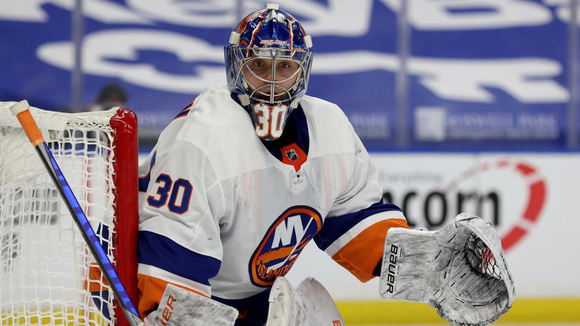 Сорокин признан первой звездой игрового дня в НХЛ