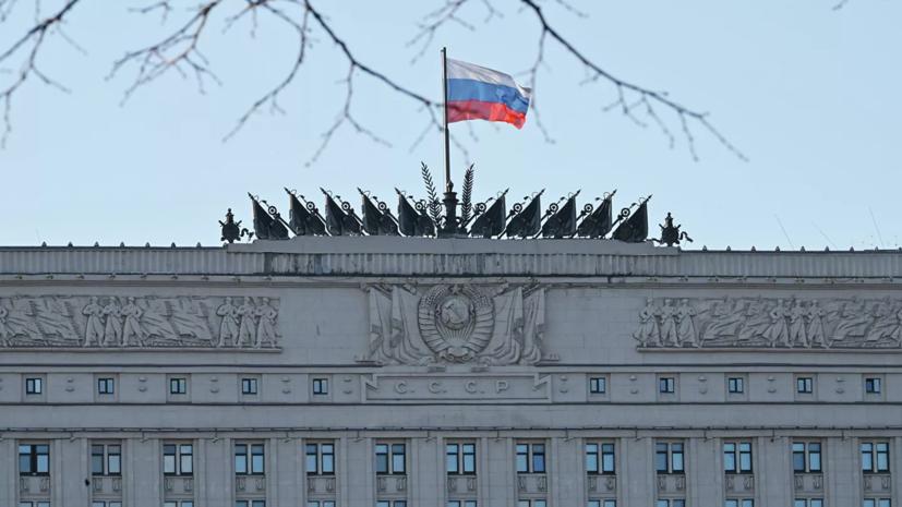 Минобороны опровергло сообщения об угрозе взрыва в здании на Фрунзенской