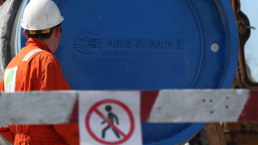 В ФРГ заявили о конфиденциальности переговоров с США по «Северному потоку — 2»