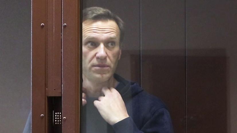 Адвокат сообщила о требовании ЕСПЧ немедленно освободить Навального