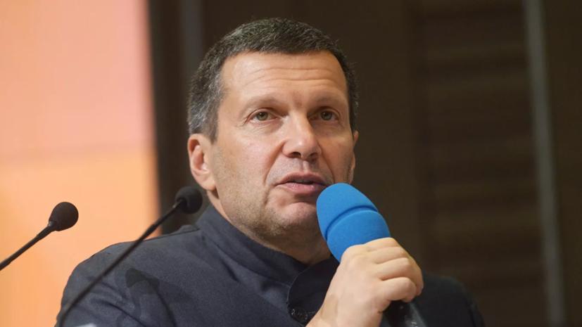 Роскомнадзор потребовал разблокировать аккаунт Соловьёва в Clubhouse