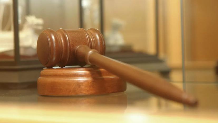В Москве суд изъял в доход государства имущество экс-главы управления ФТС
