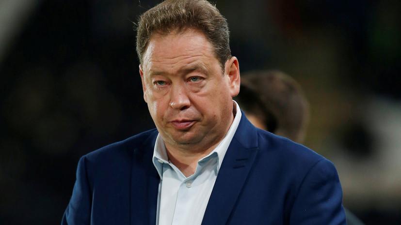 Слуцкий рассказал о сложностях работы главным тренером сборной России