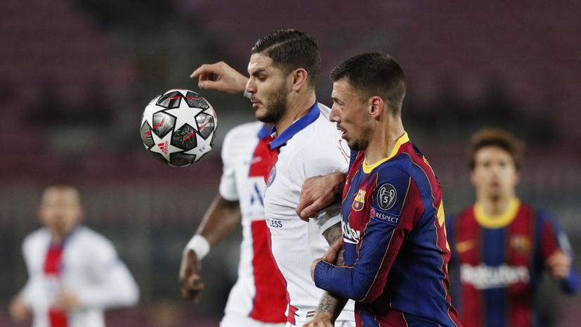 Директор «Барселоны» прокомментировал разгром от ПСЖ в домашнем матче 1/8 ЛЧ