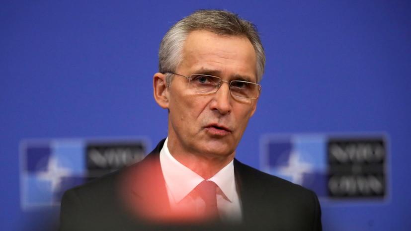Столтенберг предложил обновить стратегическую концепцию НАТО