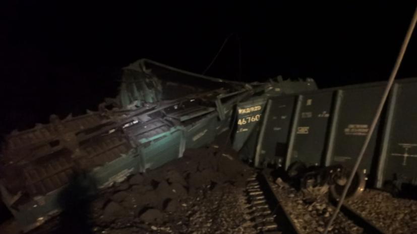 В Амурской области с рельсов сошли 13 вагонов с углём