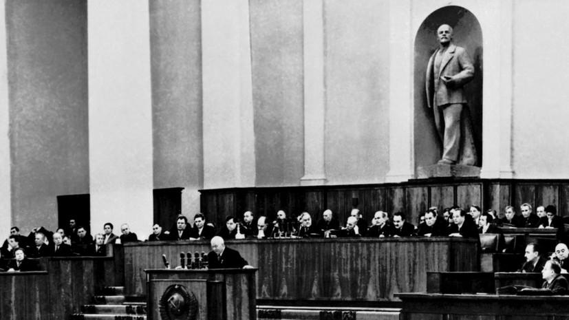 Предвестник оттепели: какую роль в истории России сыграл доклад Никиты Хрущёва «О культе личности»