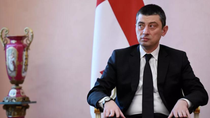 Премьер Грузии Георгий Гахария ушёл в отставку