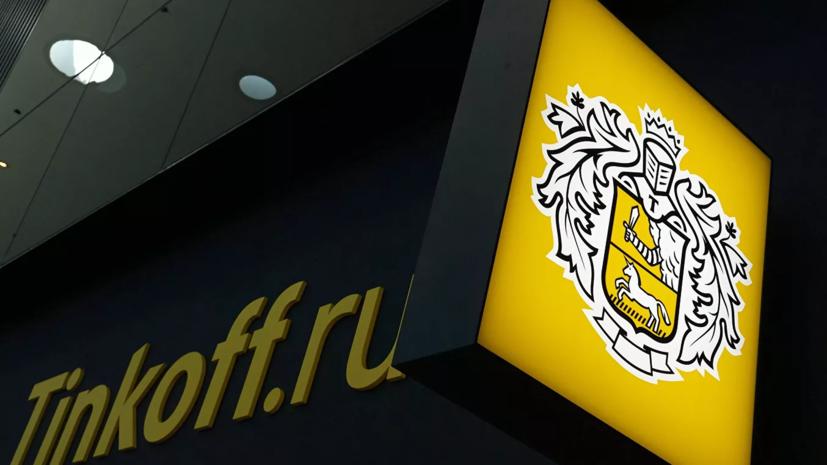 Тинькофф Банк сообщил о восстановлении работы после сбоя