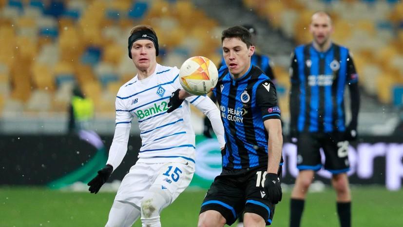Киевское «Динамо» сыграло вничью с «Брюгге» в матче 1/16 финала Лиги Европы