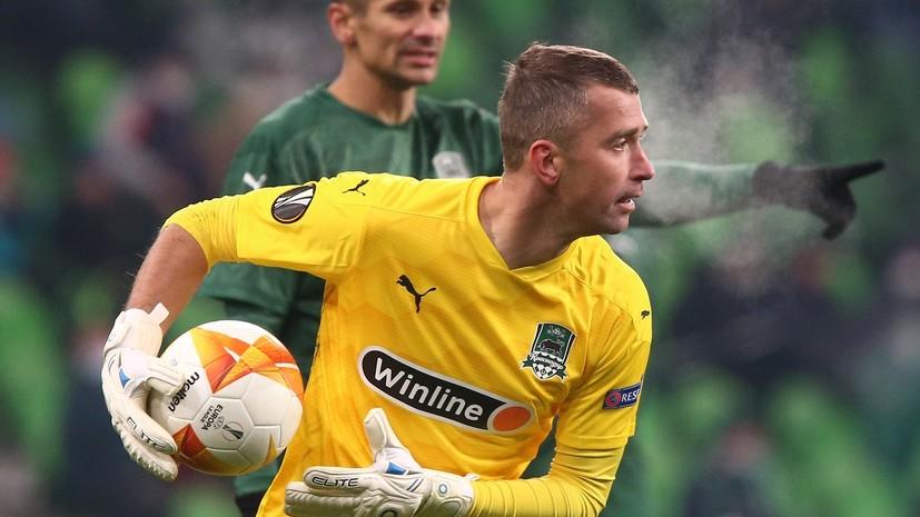 «Краснодар» стартовал с поражения в плей-офф Лиги Европы из-за трёх ошибок вратаря