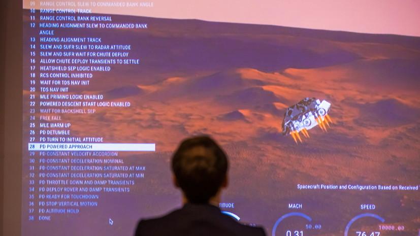 «Роскосмос» поздравил NASA с посадкой аппарата Perseverance на Марс